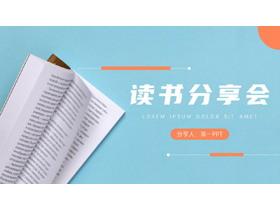 翻页书籍背景的读书分享会PPT模板