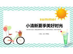 单车饮料背景的小清新夏日美好时光PPT模板