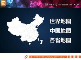 世界地图中国地图中国各省份地图PPT合集