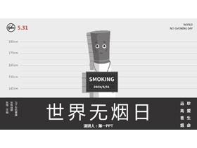 世界无烟日公益宣传PPT