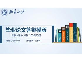 书籍装饰的实用毕业论文答辩PPT模板