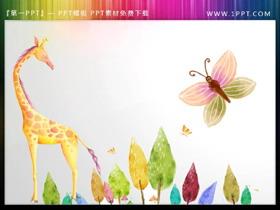 长颈鹿蝴蝶水彩树木PPT水彩