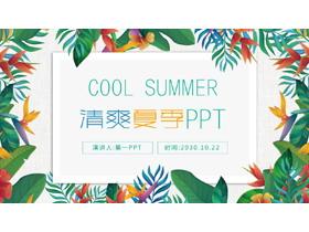 精美彩色叶子PPT模板免费下载