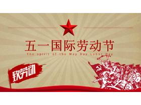 复古宣传画风五一国际劳动节PPT模板