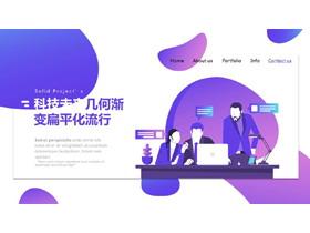 蓝紫渐变扁平化时尚商务PPT模板