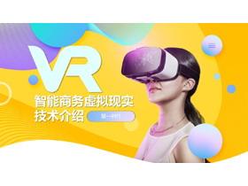 彩色时尚VR虚拟现实技术介绍PPT模板