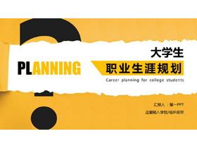 橙色撕纸效果的大学生职业规划PPT模板