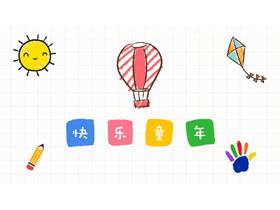 彩色卡通手绘《快乐童年》成长相册PPT模板