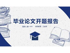 蓝色手绘书籍背景的毕业论文开题报告PPT模板