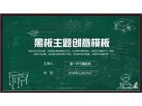 创意绿色黑板背景的教育教学PPT模板