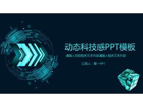 蓝色动态科技感PPT模板免费下载