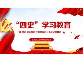 《党史 新中国史 改革开放史 社会主义发展史》学习教育PPT