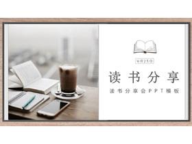 木质边框书籍背景的读书分享会PPT模板
