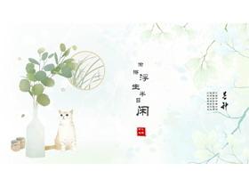 绿色清新淡雅水彩盆景猫咪PPT模板免费下载