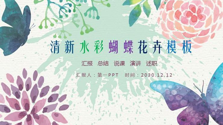 清新水彩蝴蝶花卉PPT模板免费下载