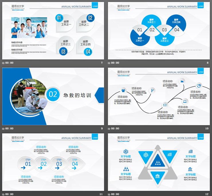 国际急救日宣传PPT模板