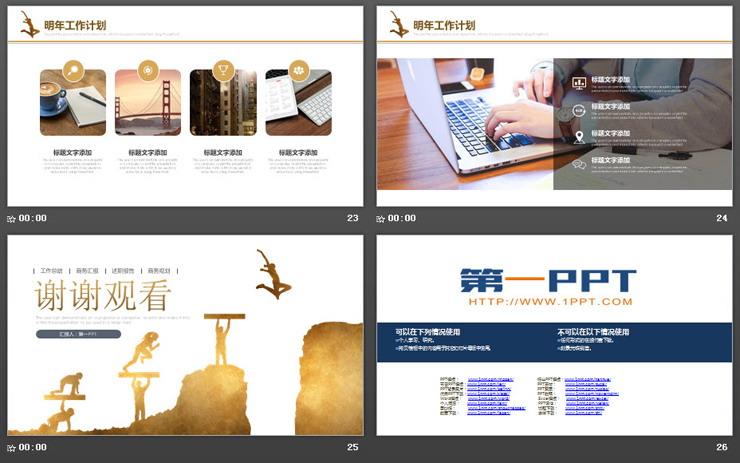金色人物剪影背景的跨越主题工作总结PPT模板