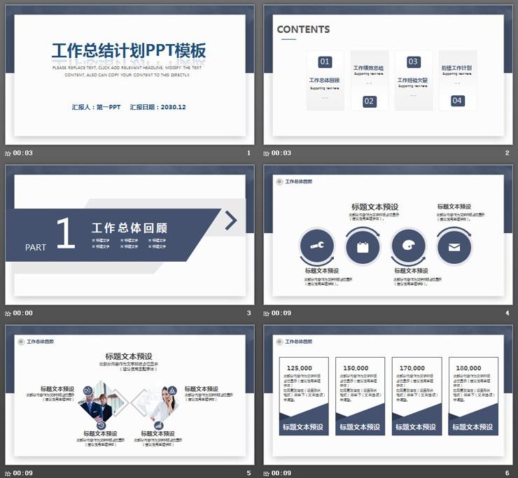 稳重蓝色卡片样式工作总结计划PPT模板