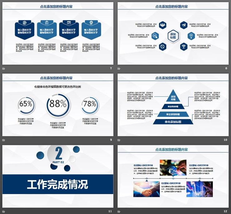 经典蓝色微立体工作总结计划PPT模板