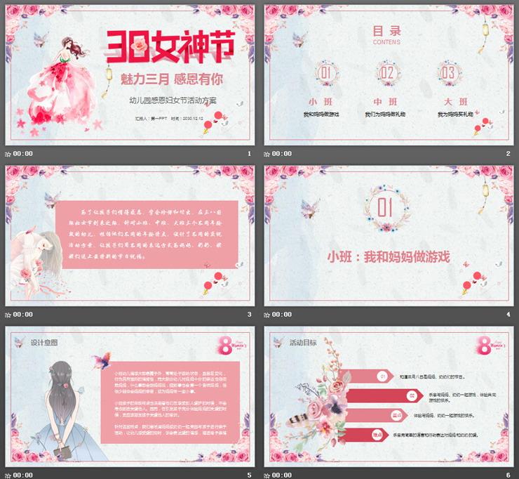 粉色水彩三八女神节幼儿园活动策划必发88模板