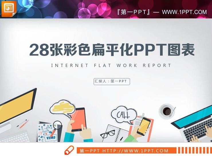 28张彩色扁平化商务PPT图表合集