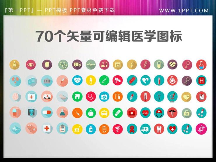 70个彩色矢量可编辑的医疗行业PPT图标素材