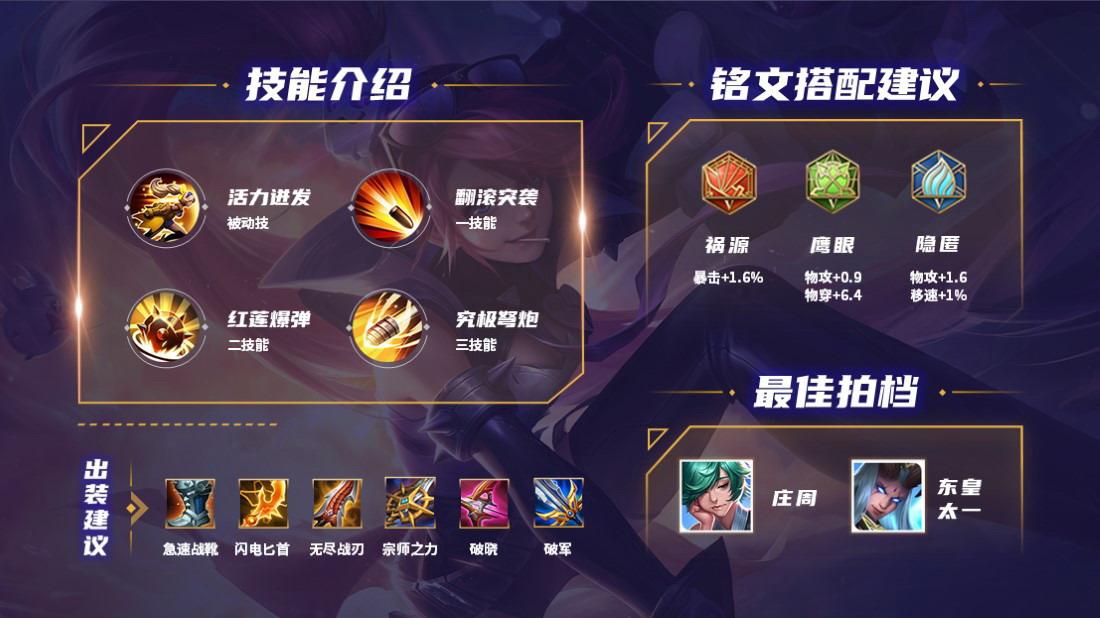 《王者快报》 酷炫游戏风PPT演示模板
