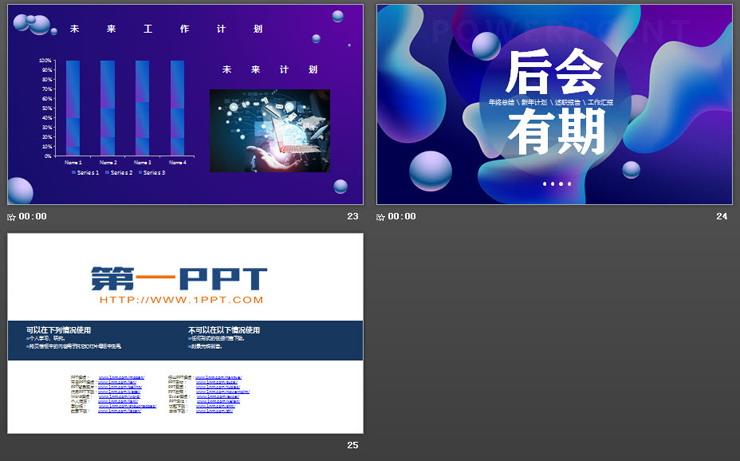 蓝色渐变时尚动感液态PPT模板