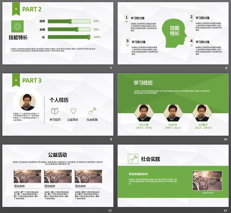 绿色微立体个人岗位竞聘PPT模板