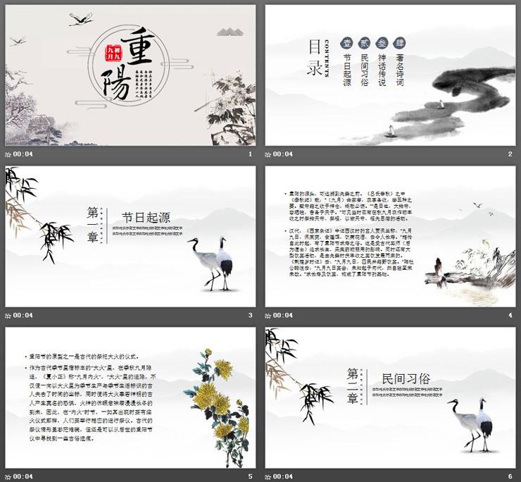 水墨村居菊花背景的九月九重阳节PPT模板