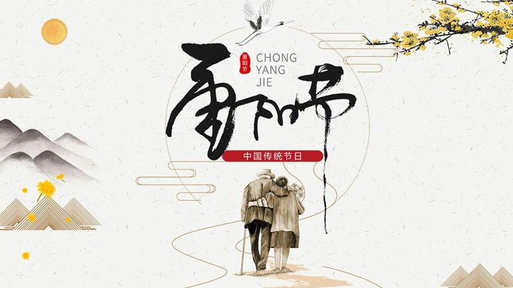 中国传统节日重阳节PPT模板