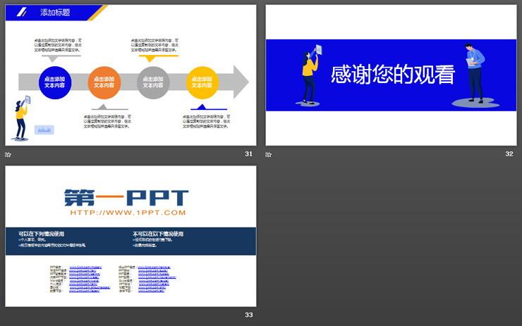 创意彩色扁平化年终工作总结PPT模板