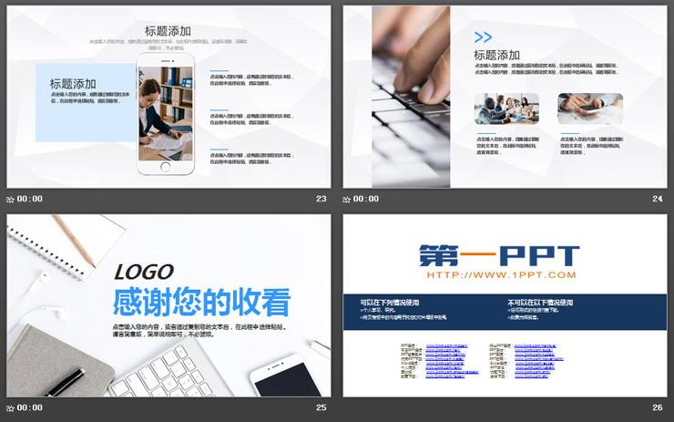 简洁办公桌面背景的工作总结PPT模板