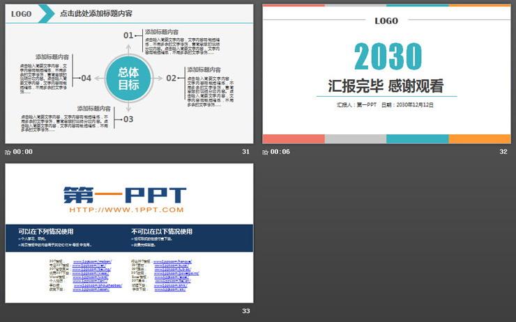 简洁彩条背景的年终工作总结汇报PPT模板
