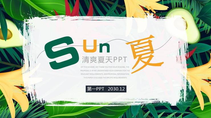 清爽夏日植物水果背景PPT模板