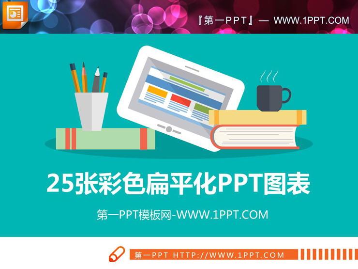 25张彩色扁平化PPT图表合集