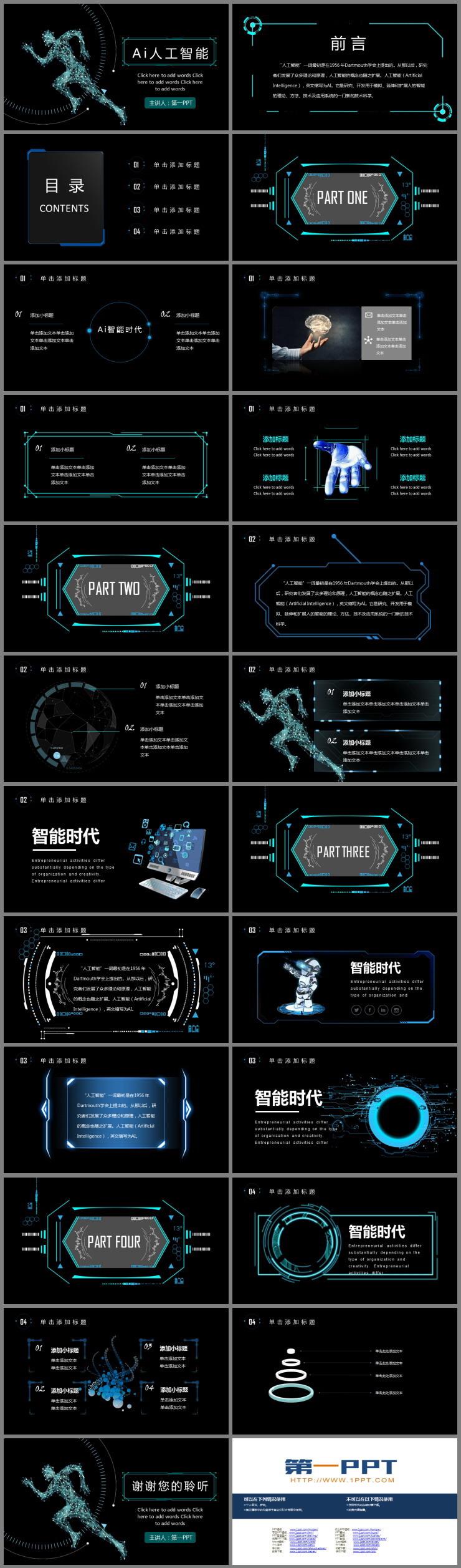 虚拟奔跑人物背景的AI人工智能主题PPT模板