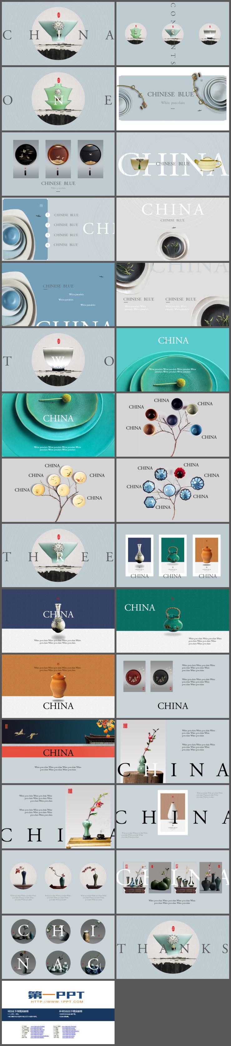 精美中国陶瓷主题PPT模板免费下载