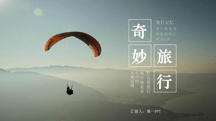 滑翔伞背景的旅行相册PPT模板