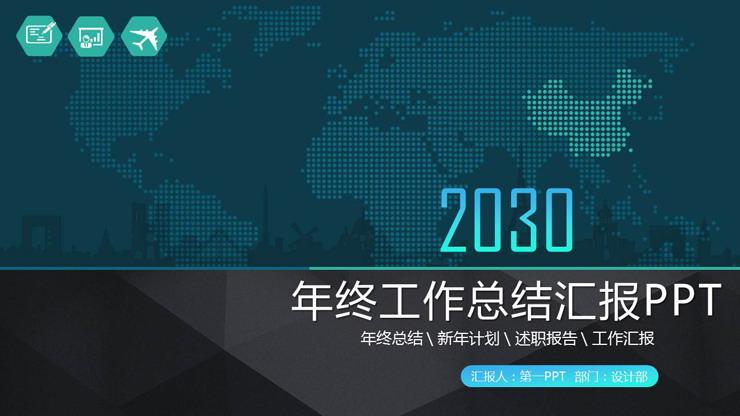 蓝色世界地图点阵图背景工作总结PPT模板