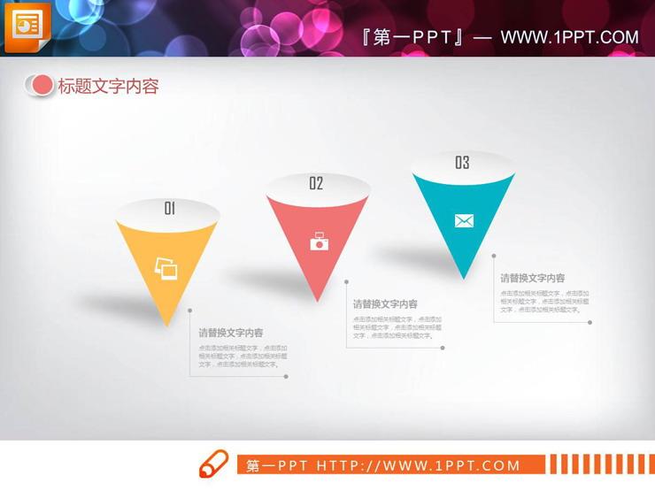 40张彩色扁平化阴影效果PPT图表大全