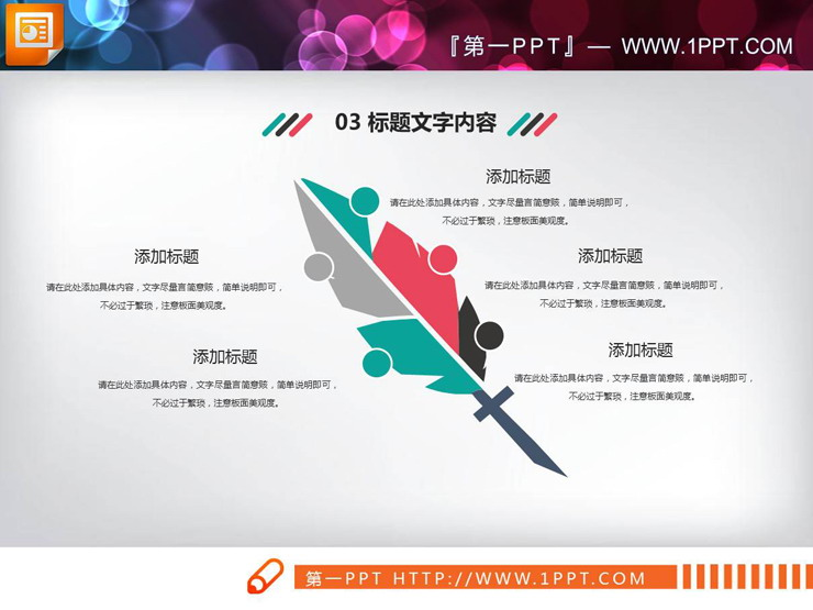 22张彩色扁平化PPT图表合集