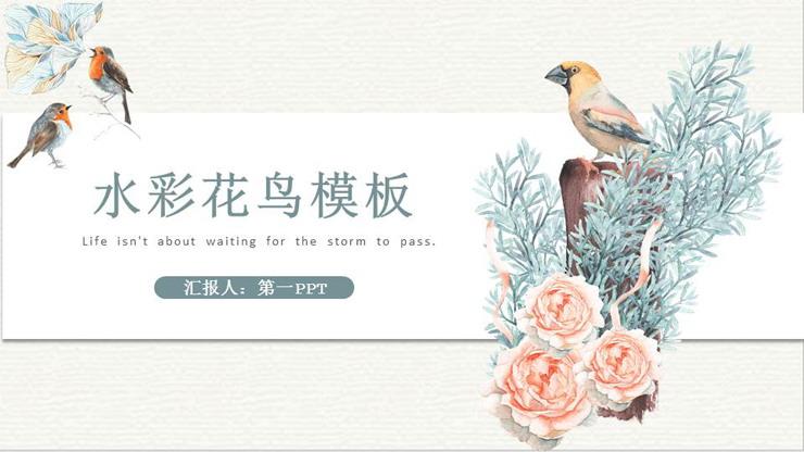 淡雅水彩花鸟PPT模板免费下载