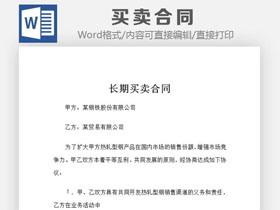 完整版�L期�I�u合同范本Word模板