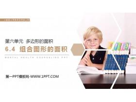 《组合图形的面积》PPT课件下载