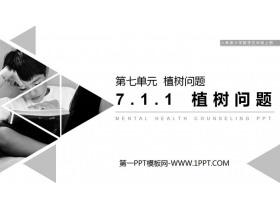《植树问题》PPT课件下载(第1课时)