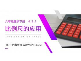 《比例尺的应用》PPT课件下载