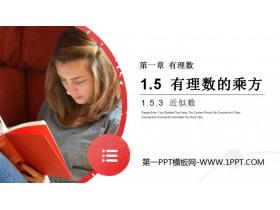 《有理数的乘方》PPT课件下载(第三课时近似数)