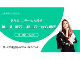 《消元―解二元一次方程组》PPT课件下载(第1课时代入法)