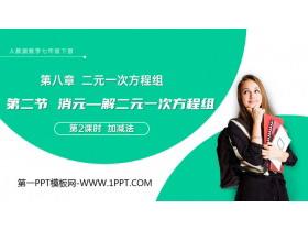 《消元―解二元一次方程组》PPT课件下载(第2课时加减法)